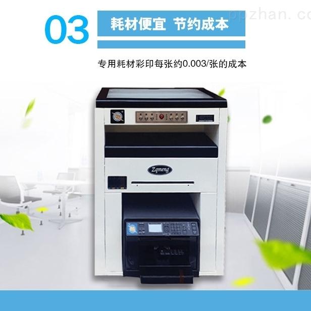 多功能数码打印机可印不干胶标签防水