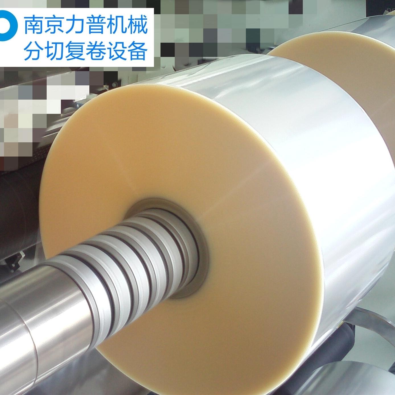 南京力普薄膜分切机