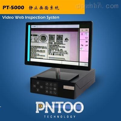 印刷瑕疵检测图像检测系统静止画面