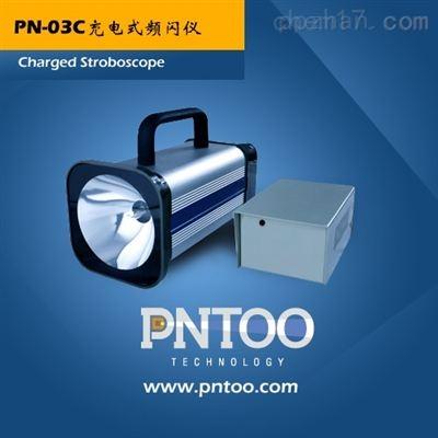 充电式LED频闪仪PN-03C