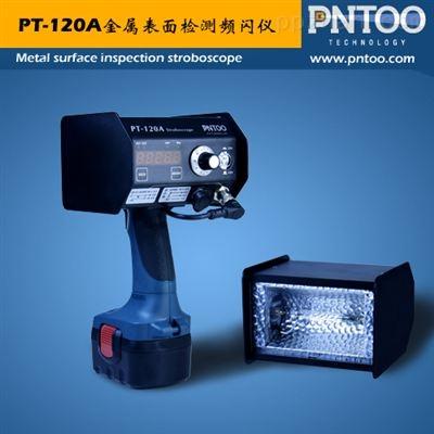 金属表面缺陷检测PT-120A频闪仪