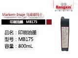 马肯依玛士MB175印刷油墨(黑墨)