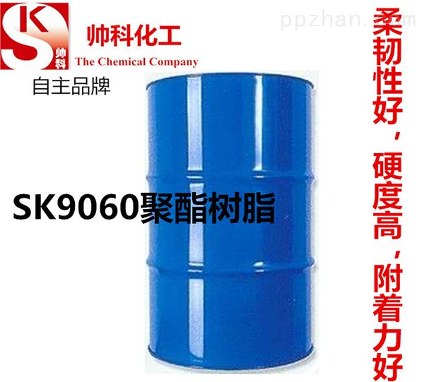 SK9060聚酯树脂