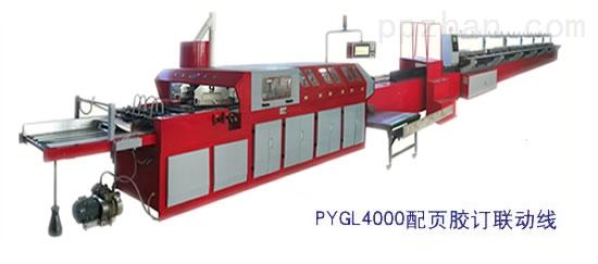 PYGL4000配页胶订联动线