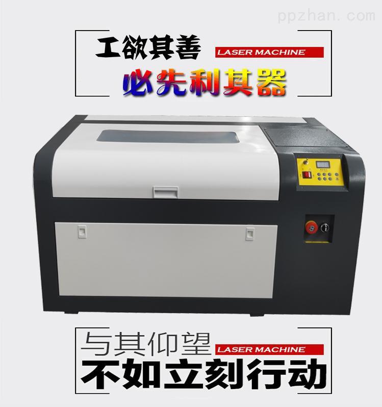 KY-4060激光刻雕刻机