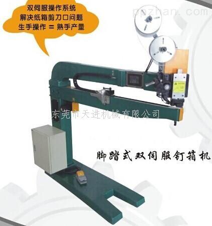 人工手动伺服高速纸箱钉箱机 脚踩钉箱机