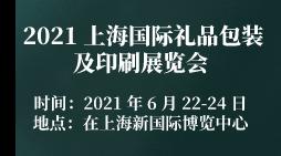 2021涓�娴�*绀煎����瑁����板�峰�瑙�浼�