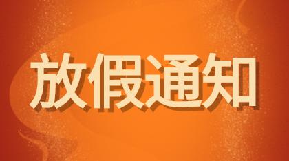 """包装印刷产业网2021年""""国庆节""""放假通知"""