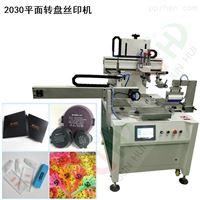 莆田市丝印机厂家自动转盘丝网印刷机直销