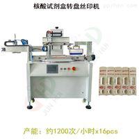 福州市丝印机厂家曲面滚印机自动丝网印刷机