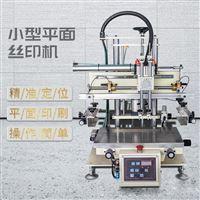 南平市丝印机厂家曲面滚印机自动丝网印刷机