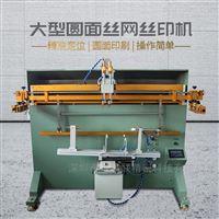 花盆丝印机厂家塑料桶滚印机包装桶印刷机