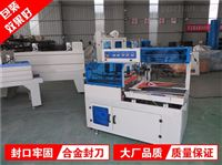 食品热收缩膜包装机 POF PVC PE生产厂家