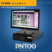 品拓PT-5000印刷瑕疵检测静止画面