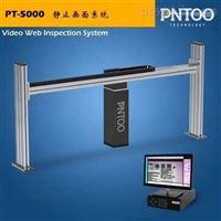 品拓PT-5000静止画面系统图像监测