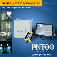 PT-L117A河北钢厂镀锌线用LED频闪仪