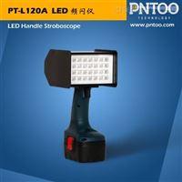 钢厂冷轧连退组用PT-L120A手持式LED频闪仪