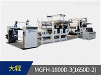 MGFH-1800D-3(2)  PVC、PP膜多层无胶复合压纹机