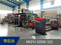 MGFH-1650D-2(3)  PVC、PP膜多层无胶复合压纹机(带后涂)