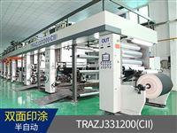 TRAZJ331200(CII) 半自动机械轴卡片纸双面凹版印刷涂布压纹机
