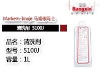 马肯依玛士5100J油墨清洗剂