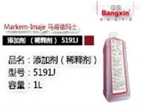 马肯依玛士5191J添加剂(稀释剂)
