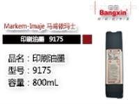 马肯依玛士喷码机墨水9175(黑墨)