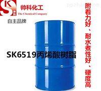 SK6519丙烯酸树脂