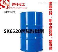 SK6520丙烯酸树脂