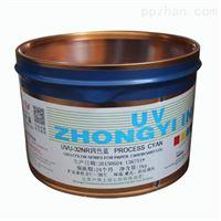 中益UVU-NR系列轮转油墨