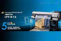 佳能IPF815大幅面打印机