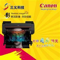 佳能大幅面打印机