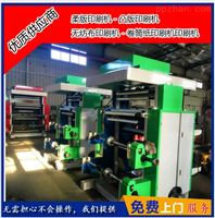 专业生产各种规格2色柔性凸版印刷机设备供应商