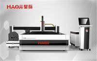昊际科技激光光纤金属切割机_精密切割技术