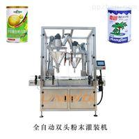 代餐粉灌装机_全自动营养粉|五谷粉灌装机设备