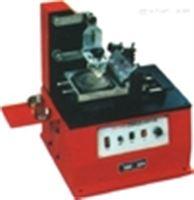 DYJ-320电动凹版油墨印码机