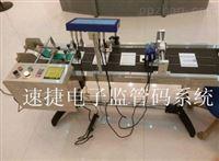 高速多功能电子监管码、条形码、二维码系统设备