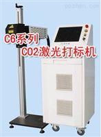C6系列CO2激光打标机