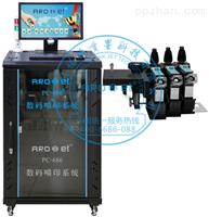阿诺捷PC-686药监码喷码机印刷系统